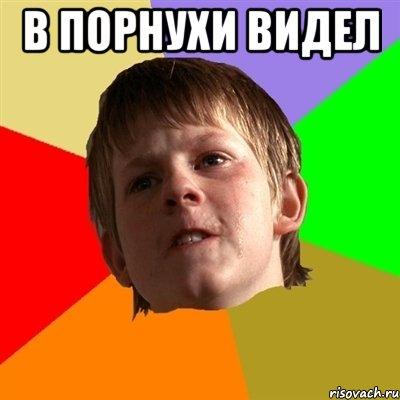 В порнухи видел , Мем Злой школьник - Рисовач .ру.