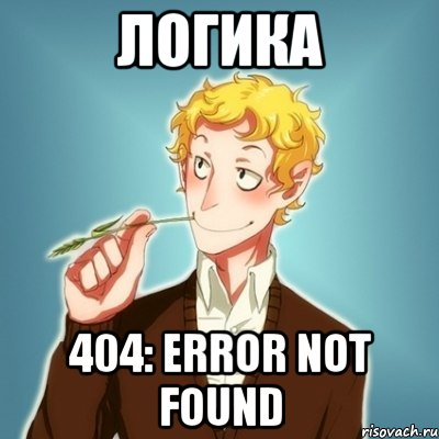 логика 404: ERROR NOT FOUND, Мем 1 - Рисовач .Ру