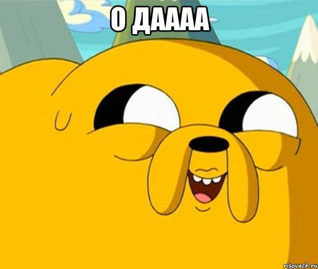 о даааа , Мем Adventure time - Рисовач .Ру