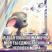ты единственный человек: