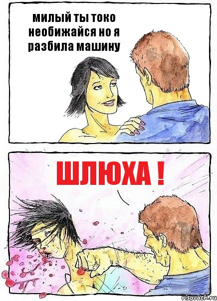 zhena-tupaya-pizda-chto-delat