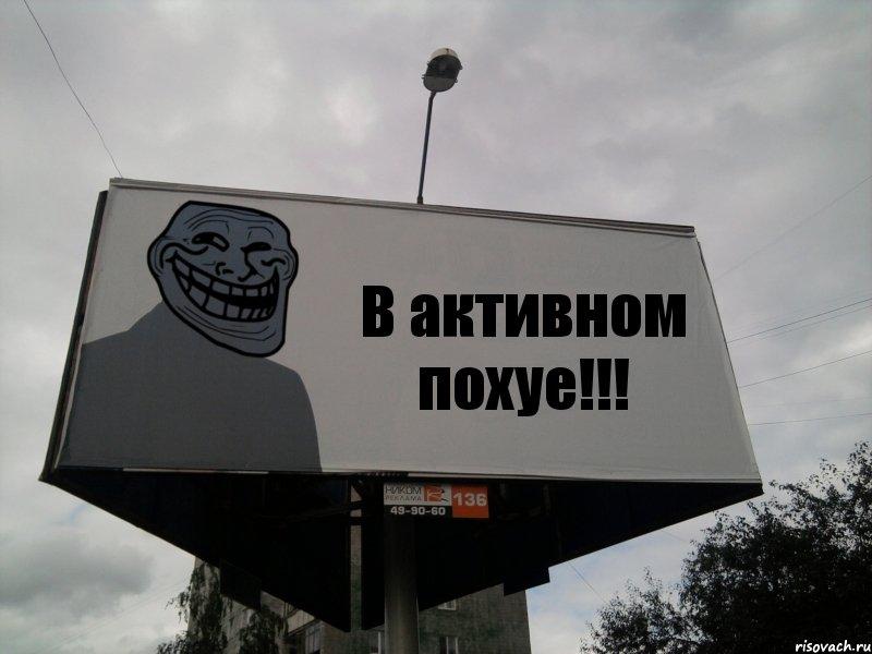 В активном похуе!!!, Комикс Билборд тролля - Рисовач .Ру