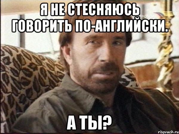 а/я по английски: