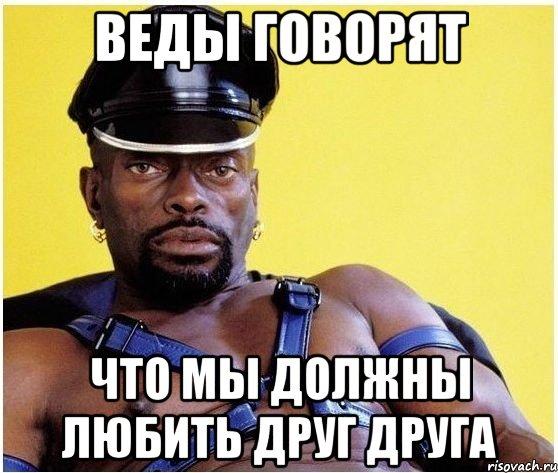 http://risovach.ru/upload/2013/11/mem/chernyj-vlastelin_34095351_orig_.jpg