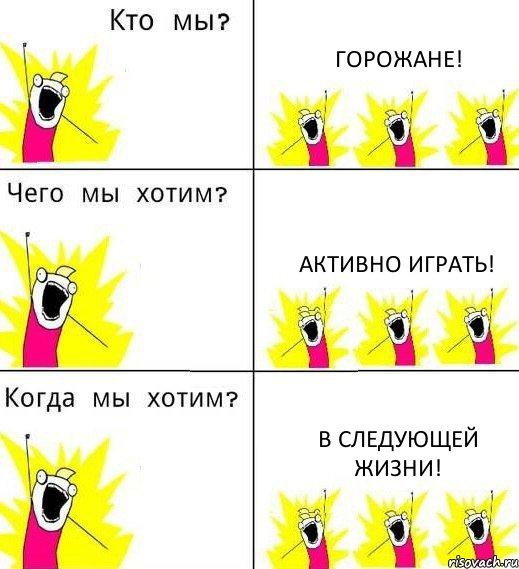 http://risovach.ru/upload/2013/11/mem/chto-my-hotim_34426980_orig_.jpeg