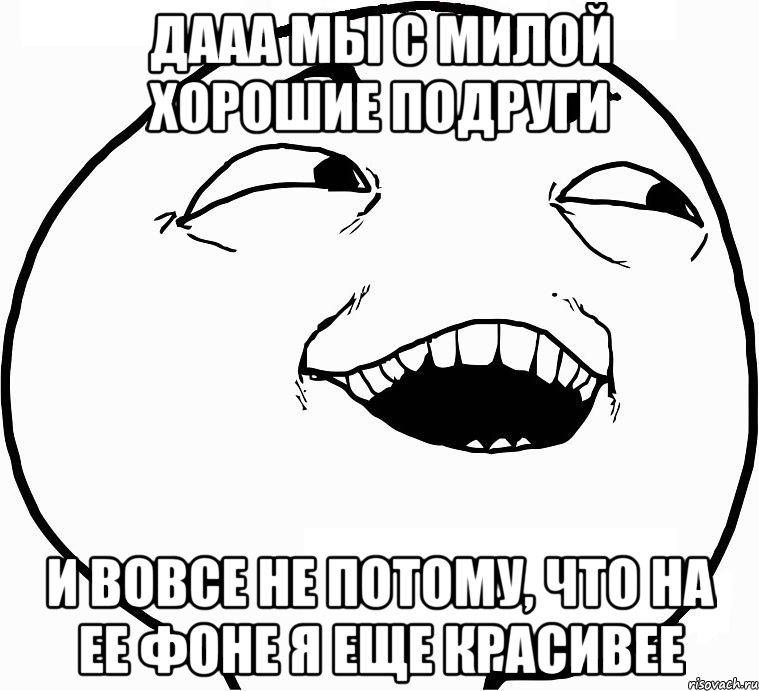 Смотреть i see you мемы