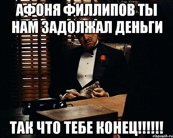 Дон корлеоне мемы 8