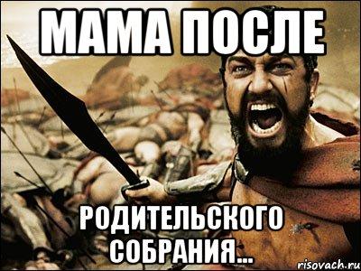 после собрания мама картинки