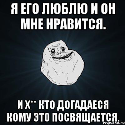 люблю когда он:
