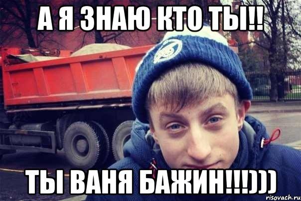 Русское пиздень
