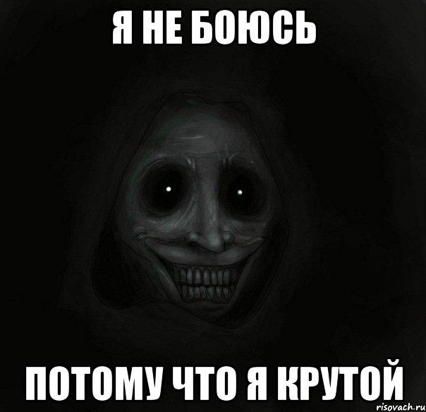 я не боюсь потому что я крутой, Мем Ночной гость - Рисовач .Ру