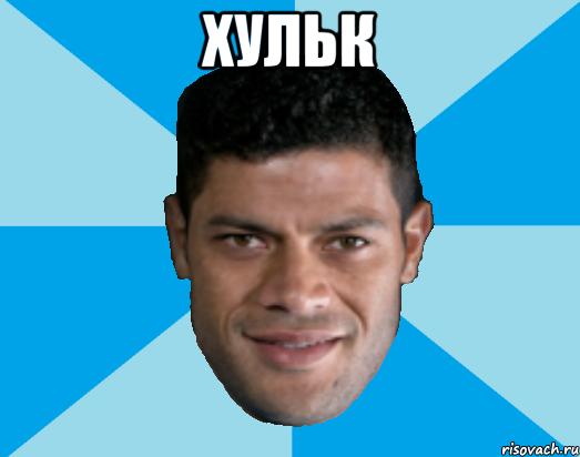 Хульк мем хульк