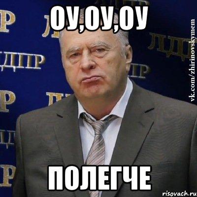 http://risovach.ru/upload/2013/11/mem/hvatit-eto-terpet-zhirinovskij_36069436_orig_.jpg