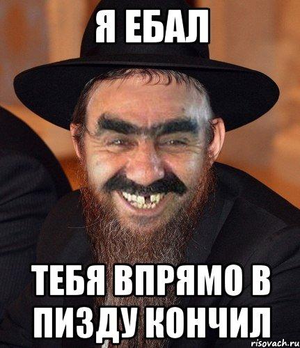 ya-ebu-tebya