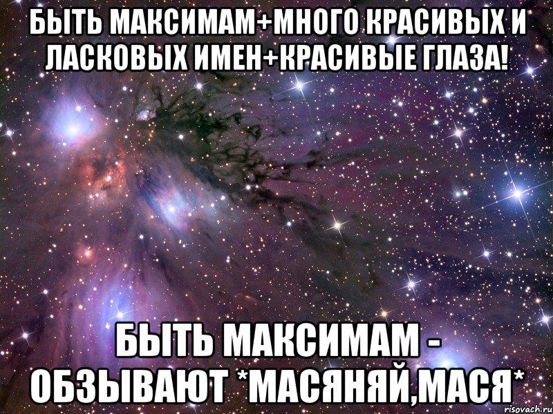 смешные обзывалки на имя максим Мухоршибирский район (республика