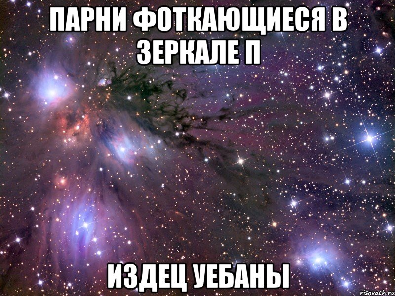 парни фоткающиеся в зеркале п издец уебаны, Мем Космос - Рисовач .Ру