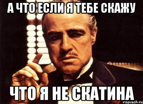 menya-schitayut-shalavoy