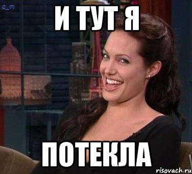 И ТУТ Я ПОТЕКЛА, Мем Джоли - Рисовач .Ру
