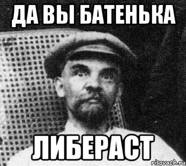 http://risovach.ru/upload/2013/11/mem/lenin_35106435_orig_.jpg
