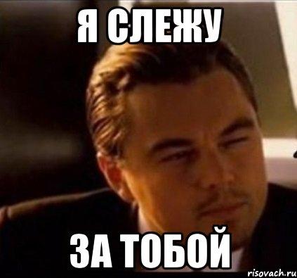 http://risovach.ru/upload/2013/11/mem/leonardo-di-kaprio_34957810_orig_.jpeg