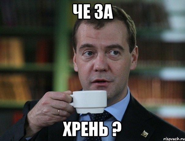 http://risovach.ru/upload/2013/11/mem/medvedev-spok-bro_34350055_orig_.jpg