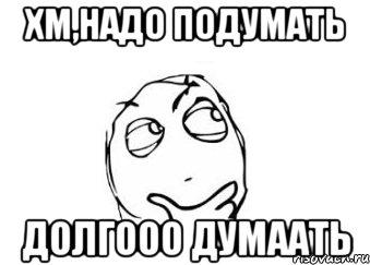 http://risovach.ru/upload/2013/11/mem/mne-kazetsya-ili_36233220_orig_.jpg