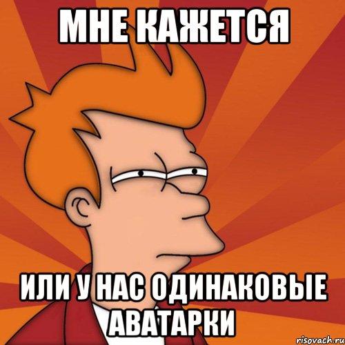 аватарки футурама: