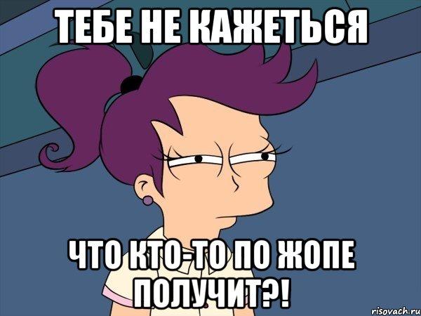 http://risovach.ru/upload/2013/11/mem/mne-kazhetsya-ili-lila_35018093_orig_.jpg