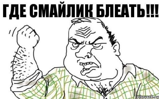 жующий смайлик:
