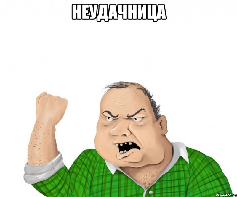 не только ДомоХозяйские ХРОНИКИ - Ты - никто, ничто и звать тебя ...