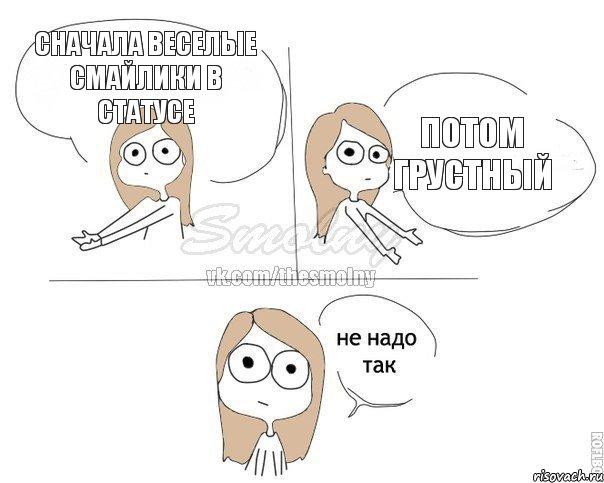 смайлики 2: