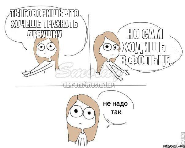 Как отыметь девку