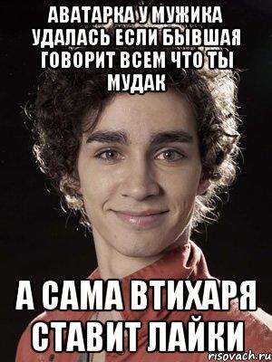 аватарка ру: