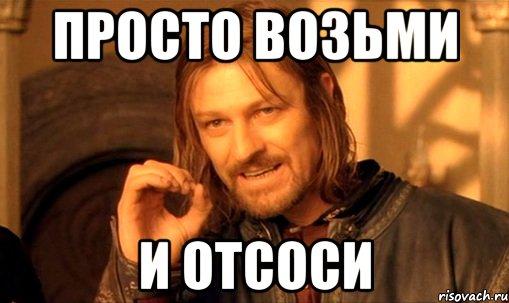 nelzya-prosto-tak-vzyat-i-boromir-mem_36