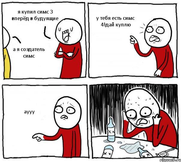 есть симс: