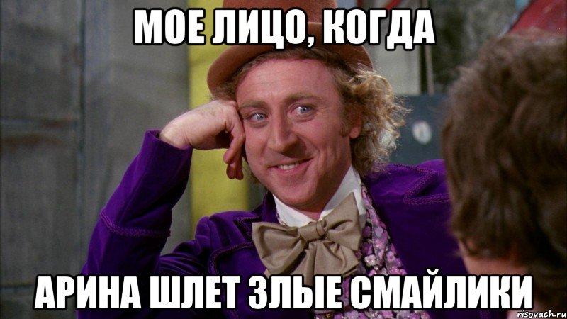 смайлик зло: