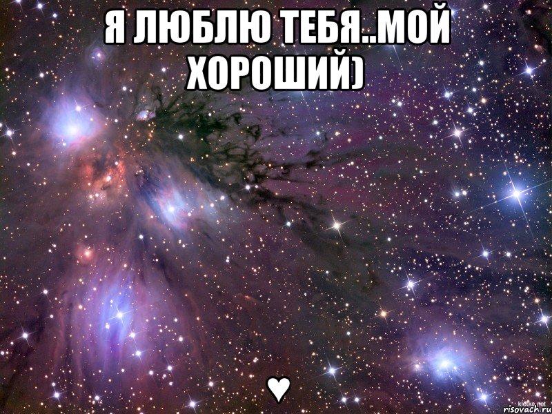 люблю тебя мой хороший картинки