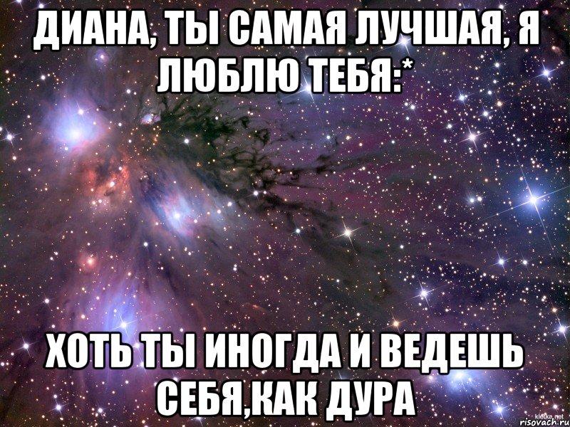 ты иногда: