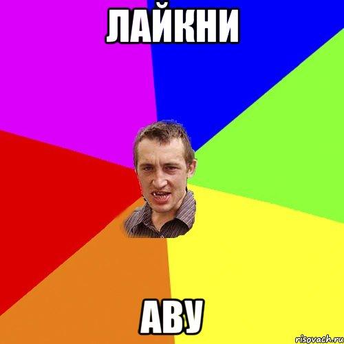 лайкни аву: