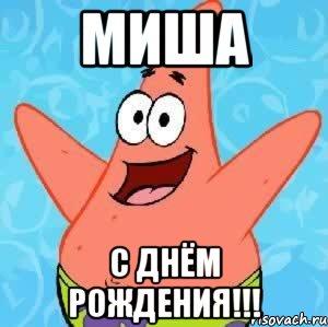http://risovach.ru/upload/2013/11/mem/patrik_34750308_orig_.jpg