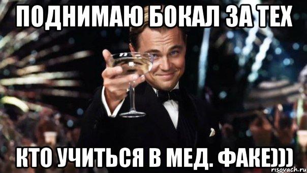 мед тех: