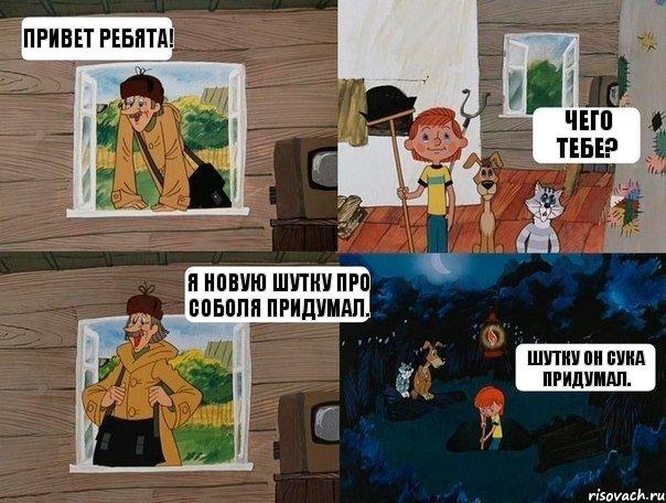 Анекдот Про Суки