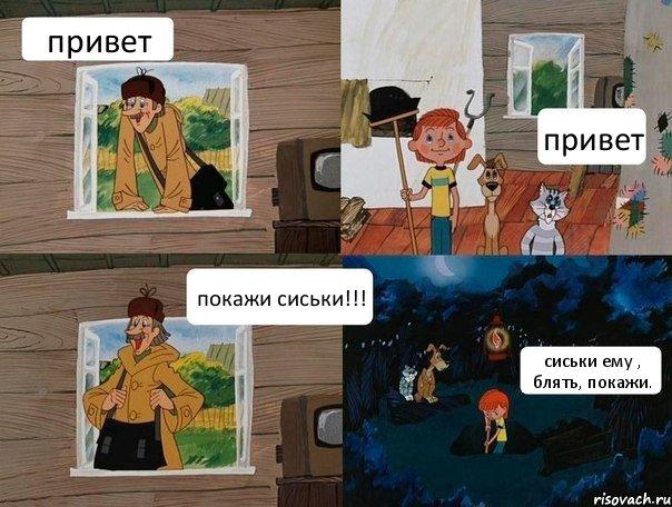 Комикс покажи сиськи