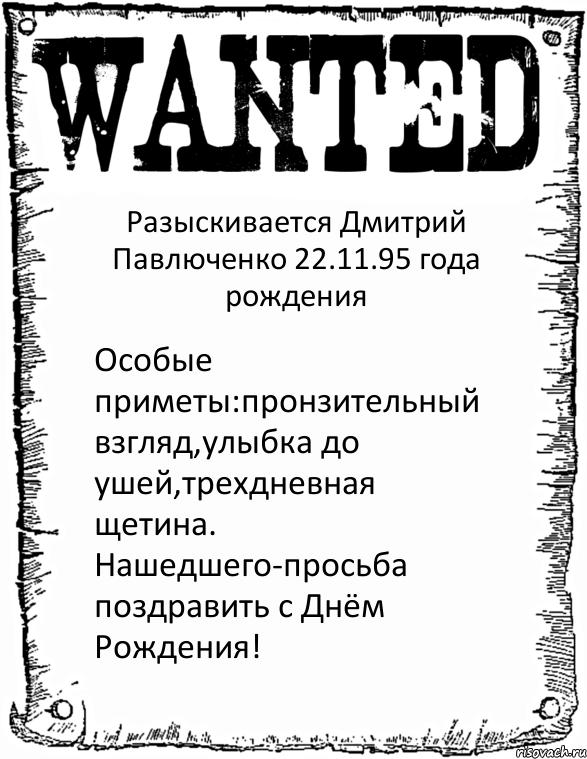http://risovach.ru/upload/2013/11/mem/rozysk_35506561_orig_.png