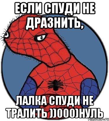 Если спуди не дразнить, лалка спуди не тралить ))000)нуль, Мем Спудик - Рисовач .Ру