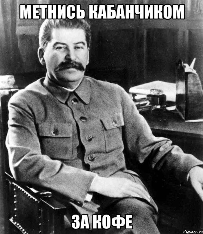 Интересная история о Сталине
