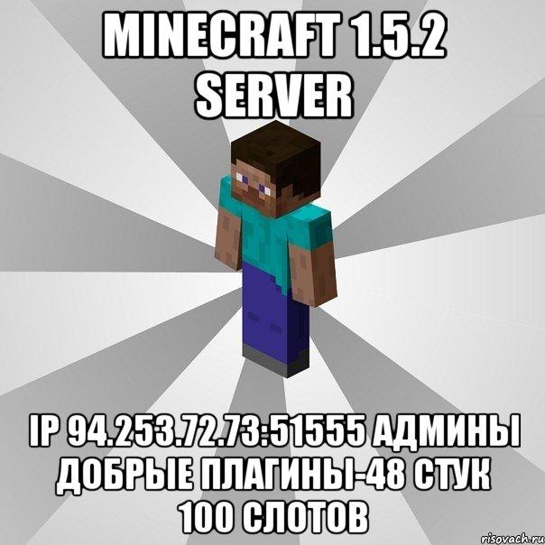 сервера ип майнкрафт: