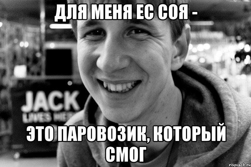ес соя