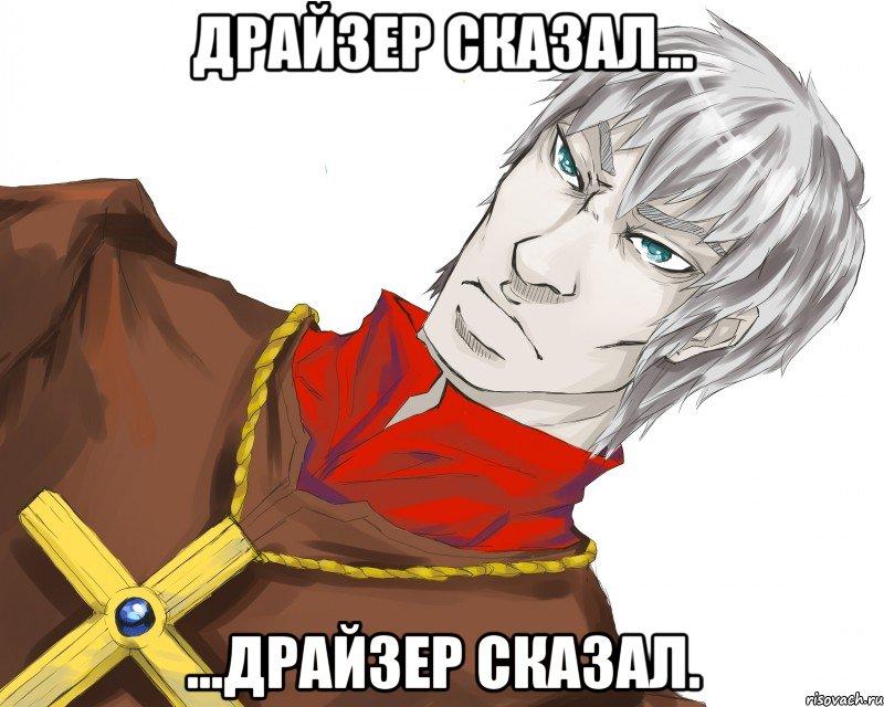 drayzer-dzhek-seks