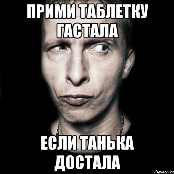 Таня Иди К Депутатам Путань